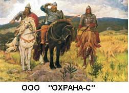 ООО ЧОО Охрана-С