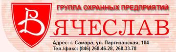 """ЧОП ООО ОП """"Вячеслав"""""""