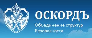 АНСБ Оскордъ-Волга