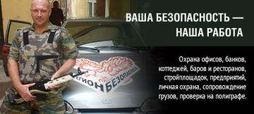 ООО ЧОО Регион-Безопасность