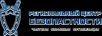 ООО ЧОО Региональный Центр Безопастности